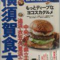 2017年版「横須賀食本」掲載!