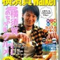 4月15日発売「横須賀 Wal ker」掲載!