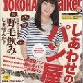 3月8日発売「横浜 Wal ker」掲載!