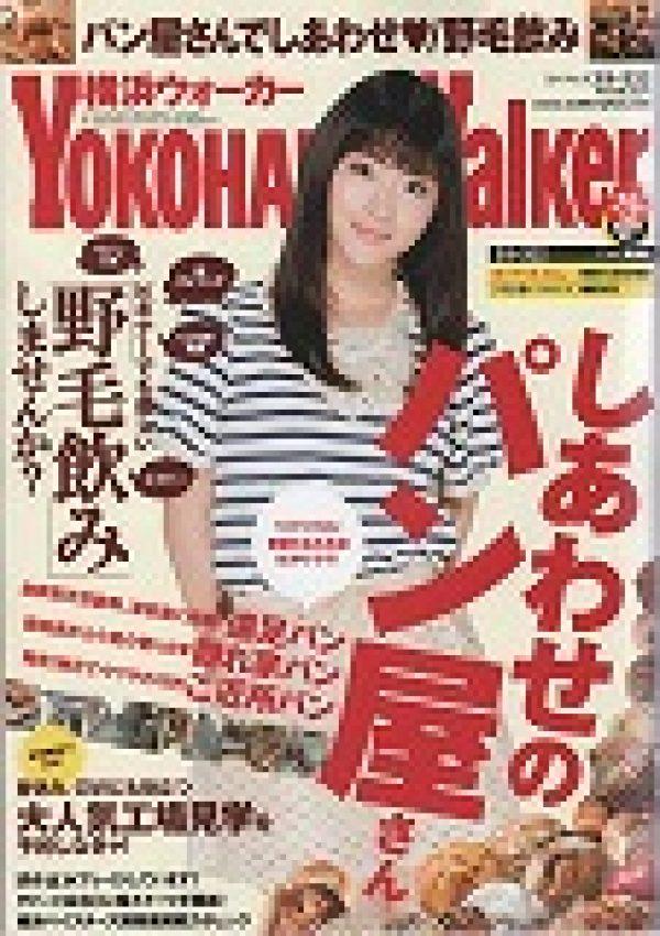 3月8日発売「横浜 Wal ker」掲載!サムネイル